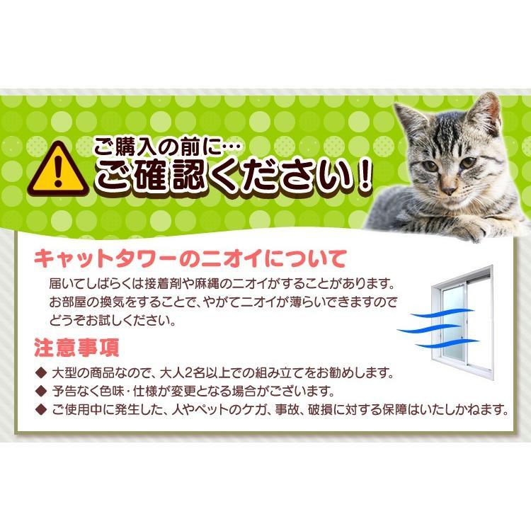 キャットタワー 突っ張り型 210〜230cm 猫タワー ハンモック 爪とぎ 猫 麻 キャットハウス WEIMALL weimall 07