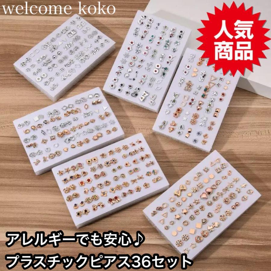 プラスチックピアス アレルギー対応ピアス 36セットキャッチ付き|welcome-koko