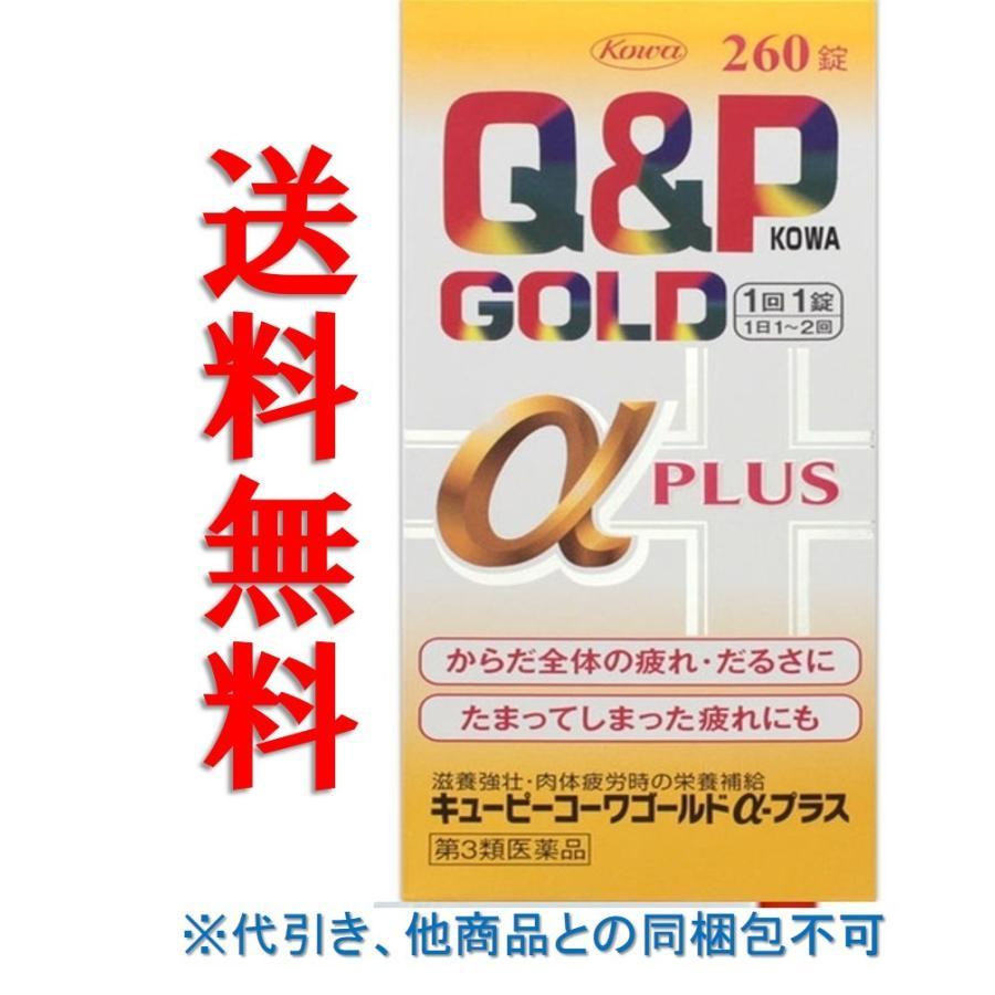 ゴールド キューピー a コーワ KOWA Q&P