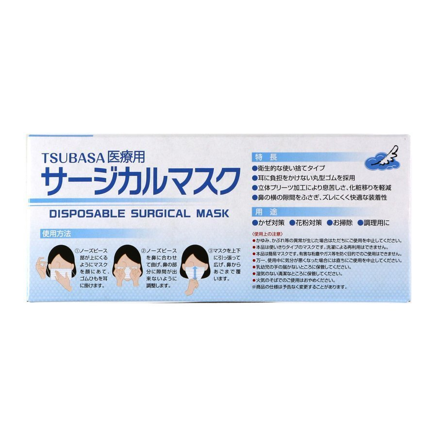 マスク 不織布 日本製 3層式 国産 サージカル マスク ホワイト フリーサイズ 100枚入 2個セット 三層構造 PFE99%カット 医療用 つばさ tsubasa wellhealth-drugstore 02