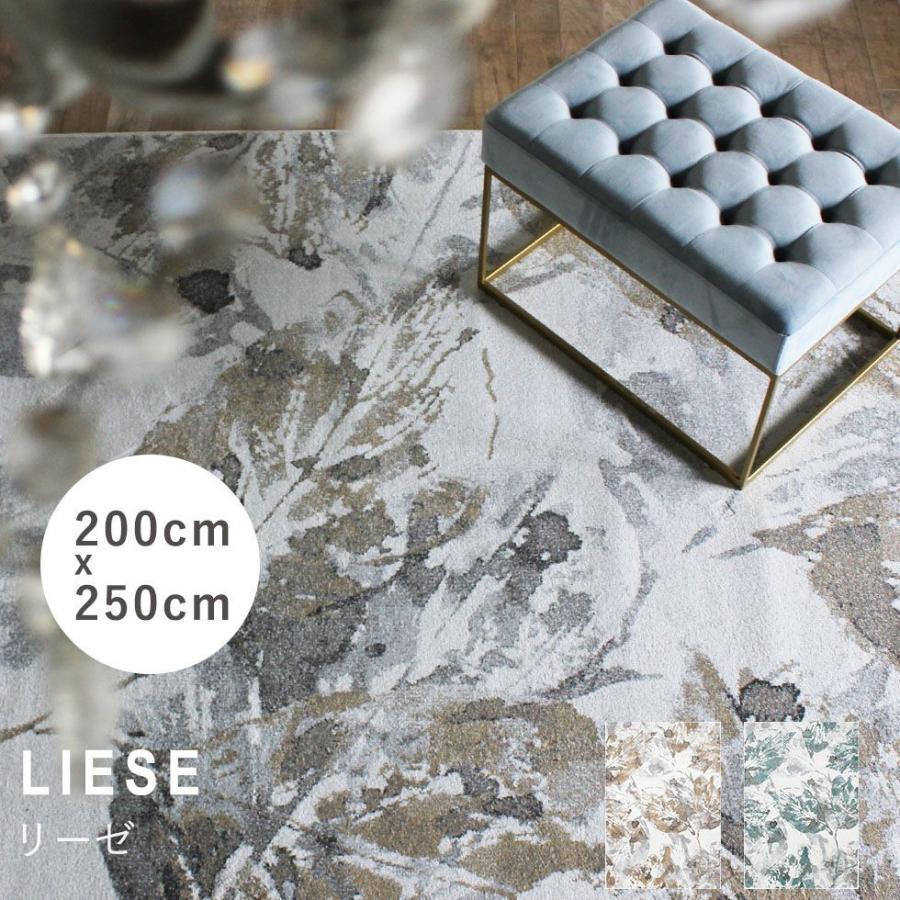 ラグ ラグ アンティーク エレガント ヨーロッパ 可愛い ソファラグ カーペット 絨毯 プレーベル リーゼ 200cm 250cm liese-200x250