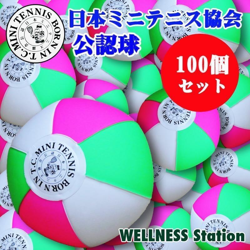 日本人気超絶の ミニテニスボール 日本ミニテニス協会公認ミニテニスボール100個セット, 平生町:1325b38d --- airmodconsu.dominiotemporario.com