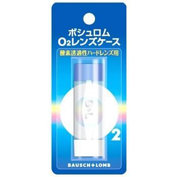 高質で安価 ボシュロム O2レンズケース (1個) ハードコンタクトレンズ用-コンタクトレンズ、ケア用品