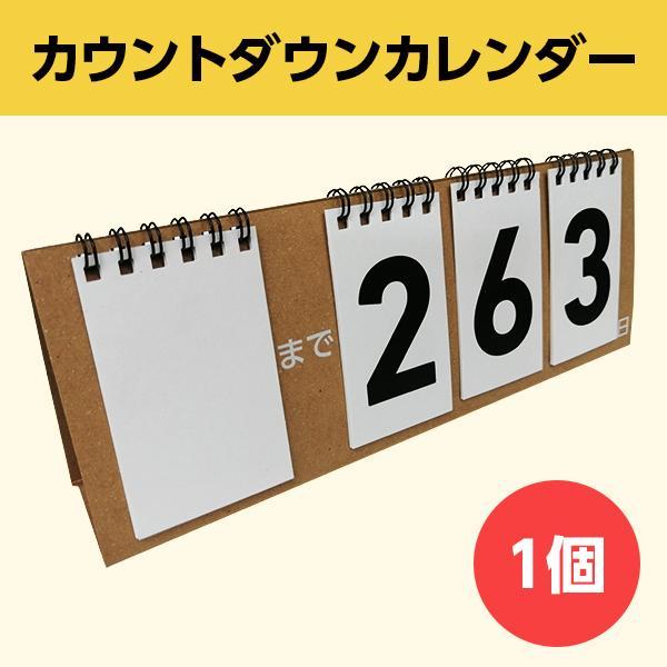 カウントダウンカレンダー│999日 記念日 大学入学共通テスト 誕生日 受験 計画 保育 出産 サークル (卓上 シンプル 色選択可 個包装) 1個|wellonshop