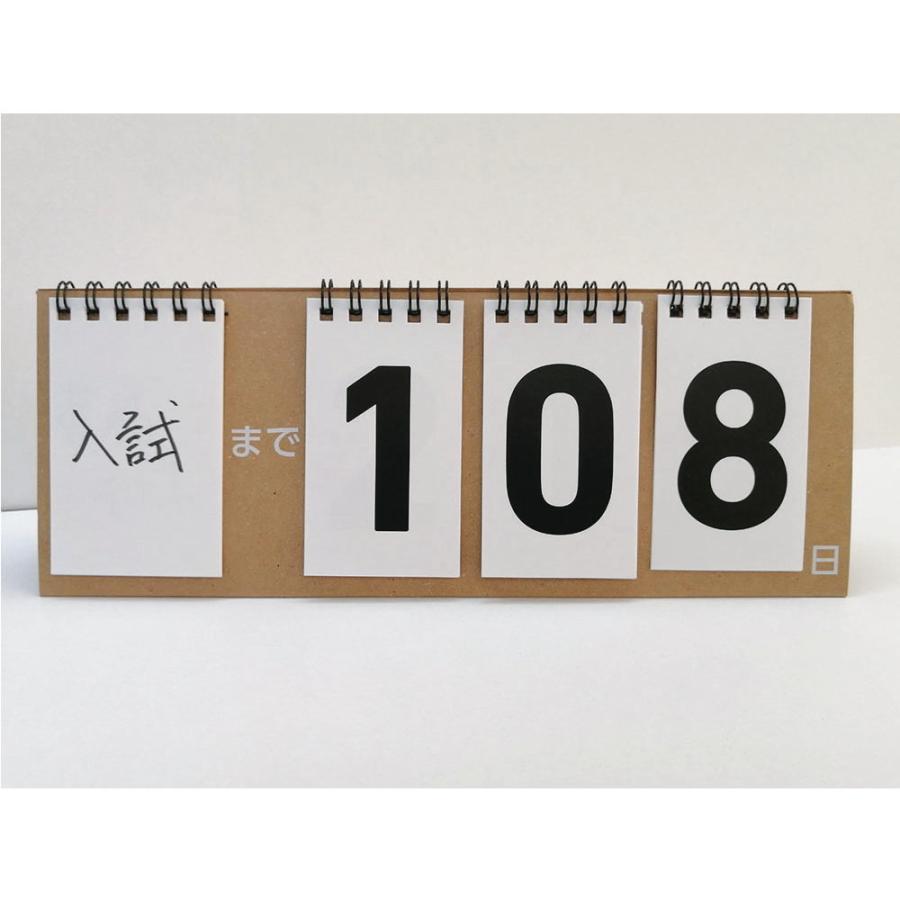 カウントダウンカレンダー│999日 記念日 大学入学共通テスト 誕生日 受験 計画 保育 出産 サークル (卓上 シンプル 色選択可 個包装) 1個|wellonshop|02