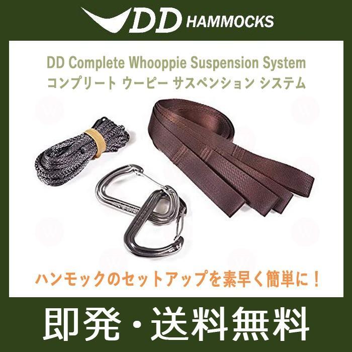 DDハンモック コンプリートウーピーサスペンションシステム DD Hammocks DD Complete Whoopie Suspension System 送料無料 west-field