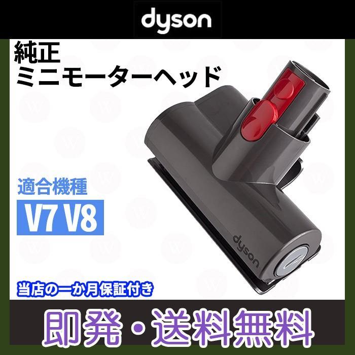 ダイソン Dyson  純正 ミニモーターヘッド V7 V8 SV10 シリーズ|west-field