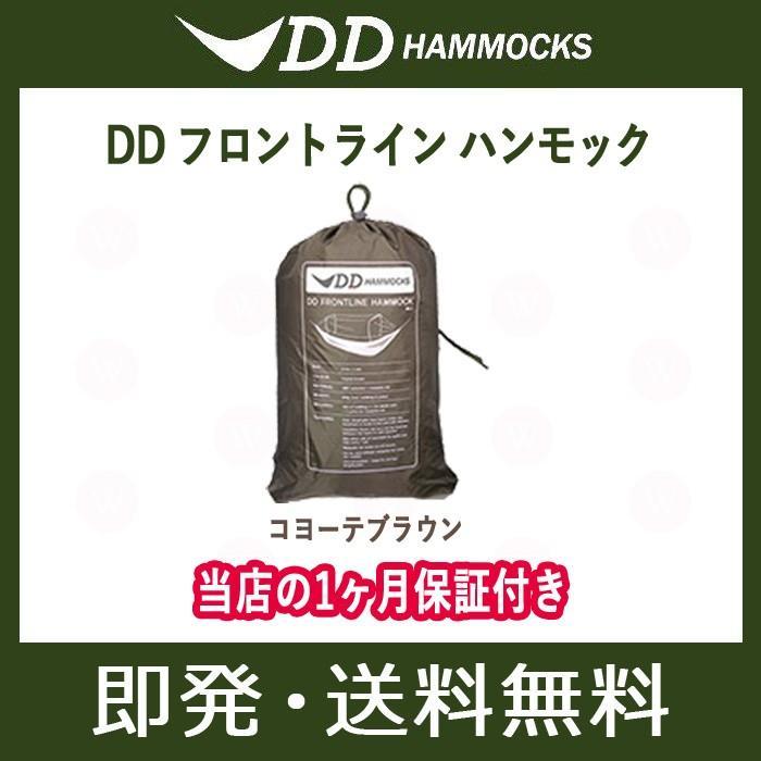 DDハンモック DD Frontline Hammock フロントラインハンモック アウトドア キャンプ 蚊帳 送料無料 west-field 10