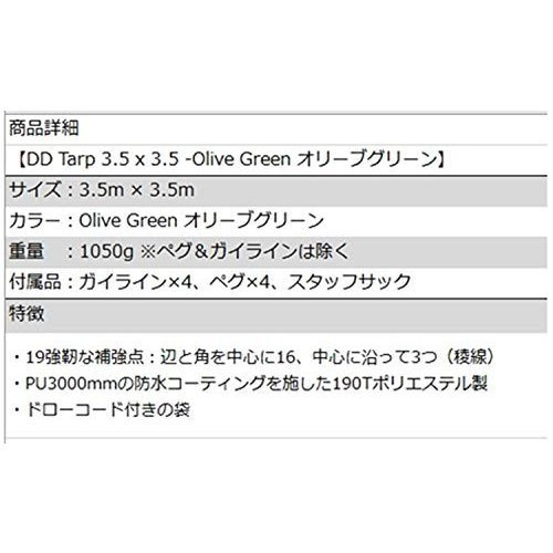 DDタープ 3.5m DD Tarp 3.5×3.5 DDハンモック 日よけ 防水 アウトドア キャンプ カラー選択 オリーブグリーン コヨーテブラウン 送料無料|west-field|05