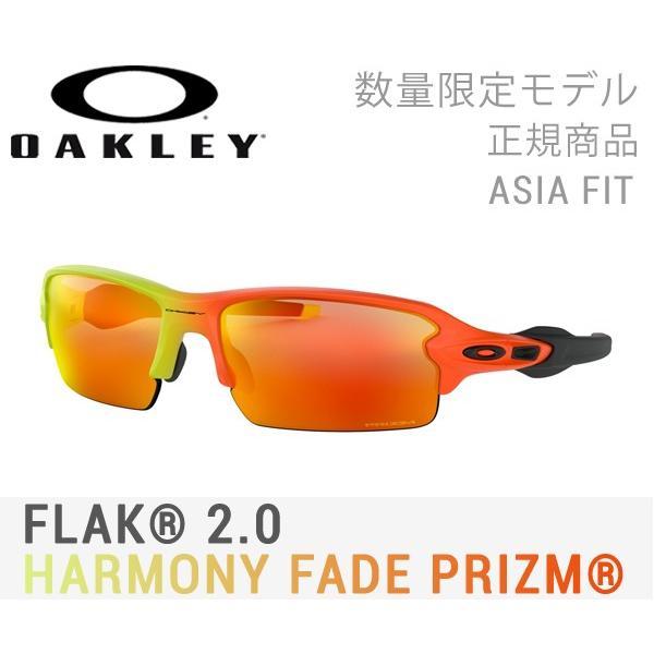 OAKLEYオークリー  Flak 2.0 Harmony Fade  フラック  OO9271-2861 プリズム サングラス