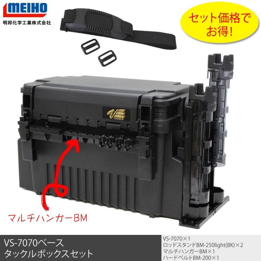 MEIHOメイホウ VS7070  BM-250lightCブラック×2  マルチハンガーBM  ハードベルト  オリジナルタックルボックスセット