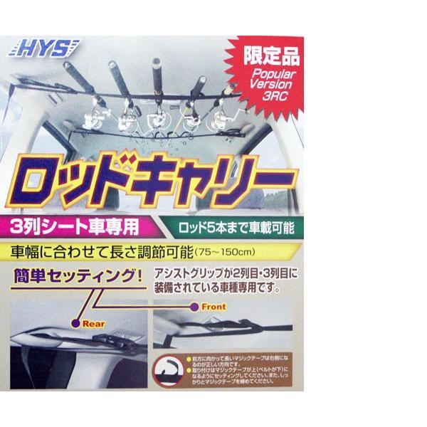 HYS 日吉屋 ロッドキャリー 車用 ロッドホルダー&ロッドベルト PV-3RC 3列シート車専用|westcoast|02