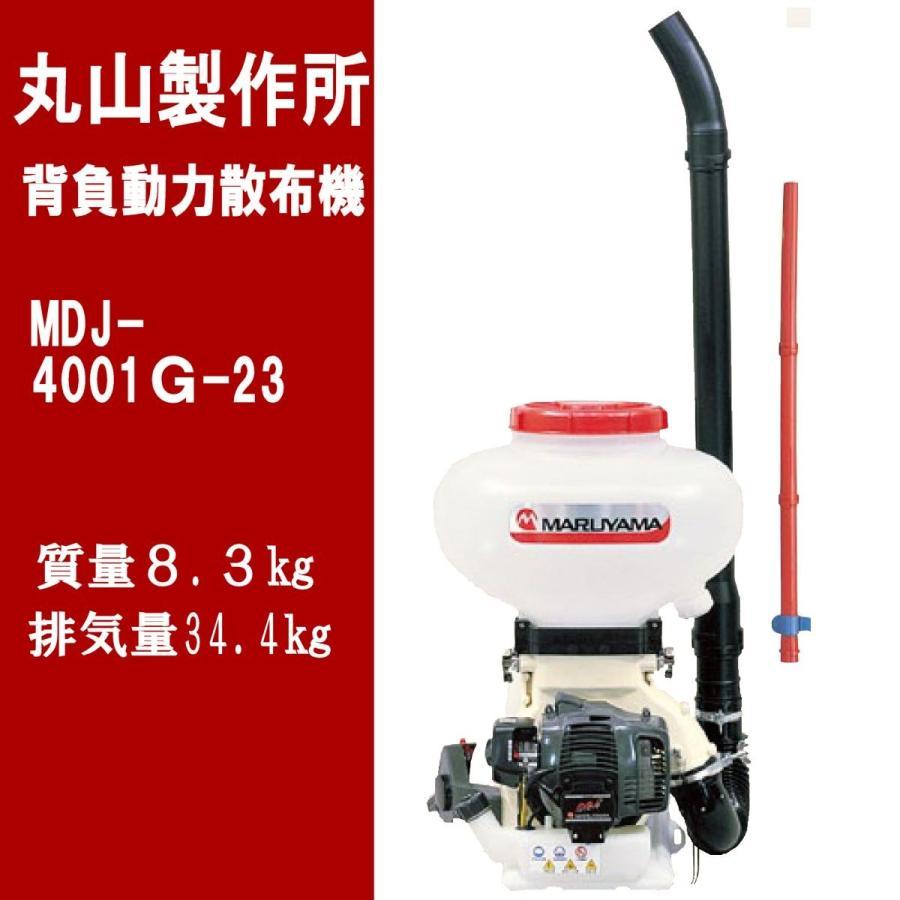 背負動力散布機 丸山製作所 MDJ-4001G-23