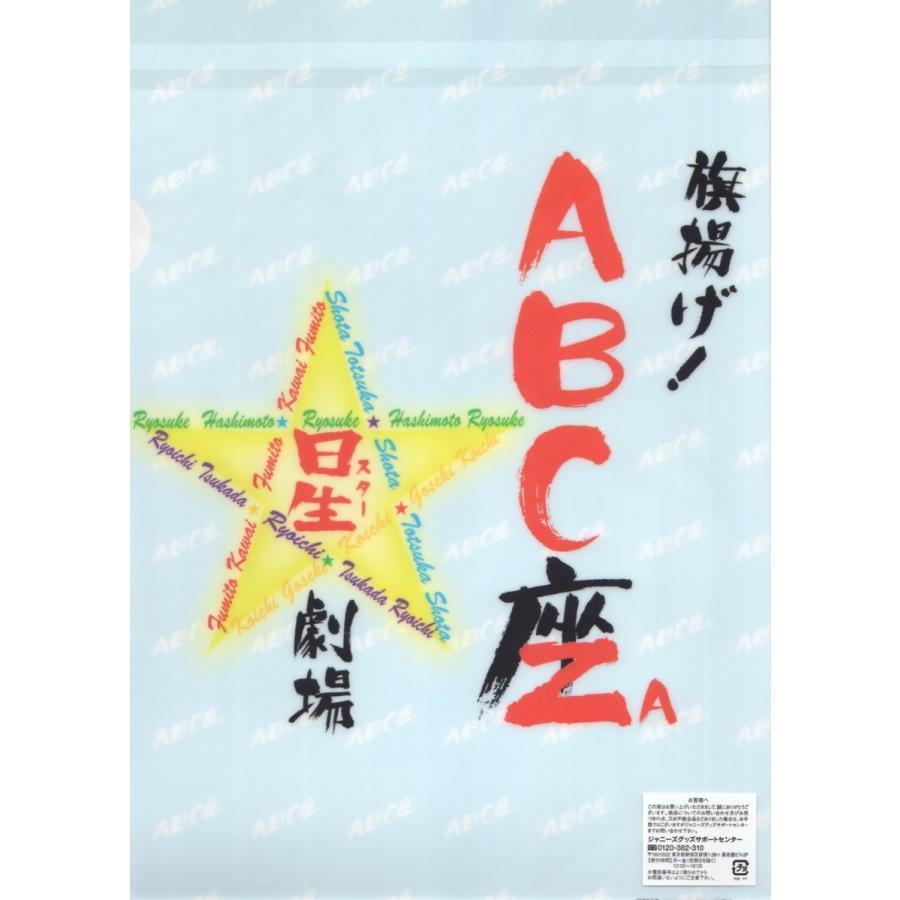 A.B.C-Z「旗揚げ!ABC座 星(スター)劇場」クリアファイル [ 公式グッズ ]|wetnodsedog|02