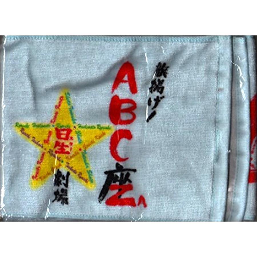 A.B.C-Z 旗揚げ! ABC座 星(スター)劇場 マフラータオル[ 公式グッズ ]|wetnodsedog