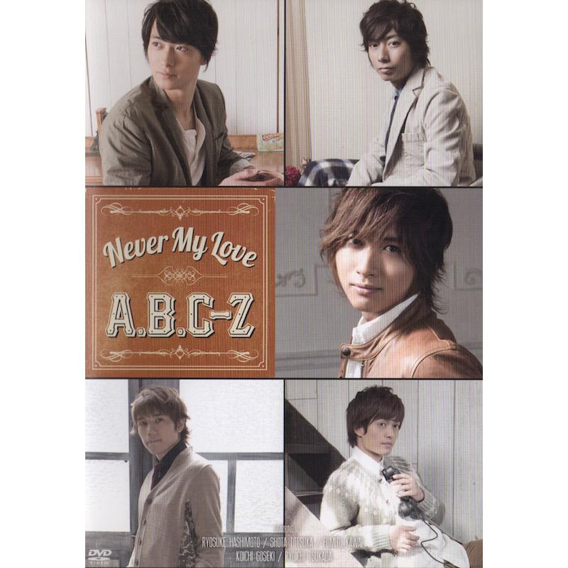 A.B.C-Z [ DVDのみ ] Never My Love(SHOP盤)(中古ランクA)特典ナシ|wetnodsedog