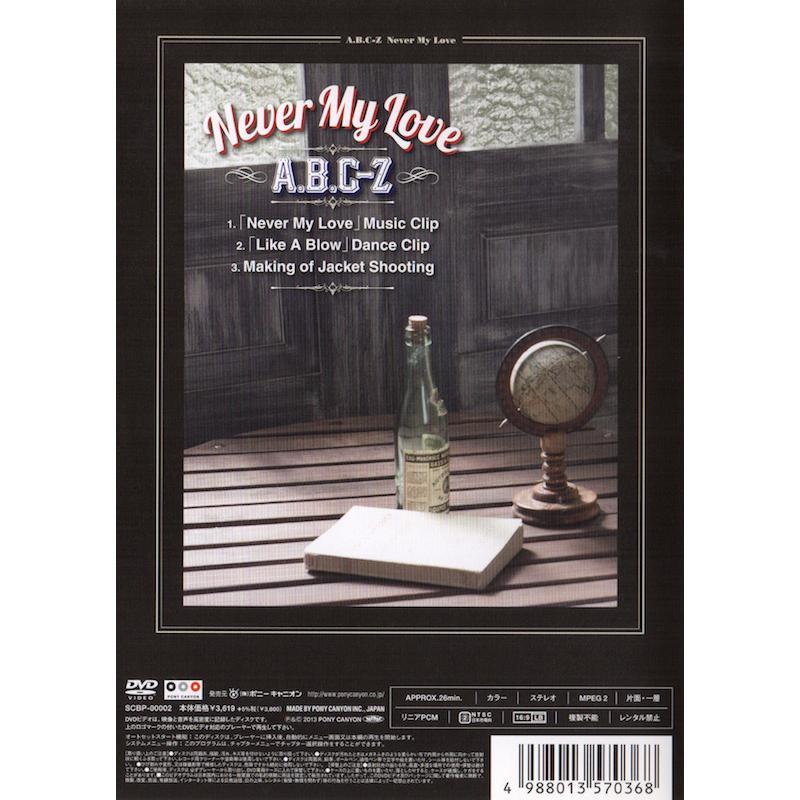 A.B.C-Z [ DVDのみ ] Never My Love(SHOP盤)(中古ランクA)特典ナシ|wetnodsedog|02
