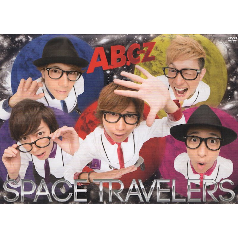 A.B.C-Z [ DVD ] SPACE TRAVELERS(shop限定盤)(中古ランクA)|wetnodsedog|01