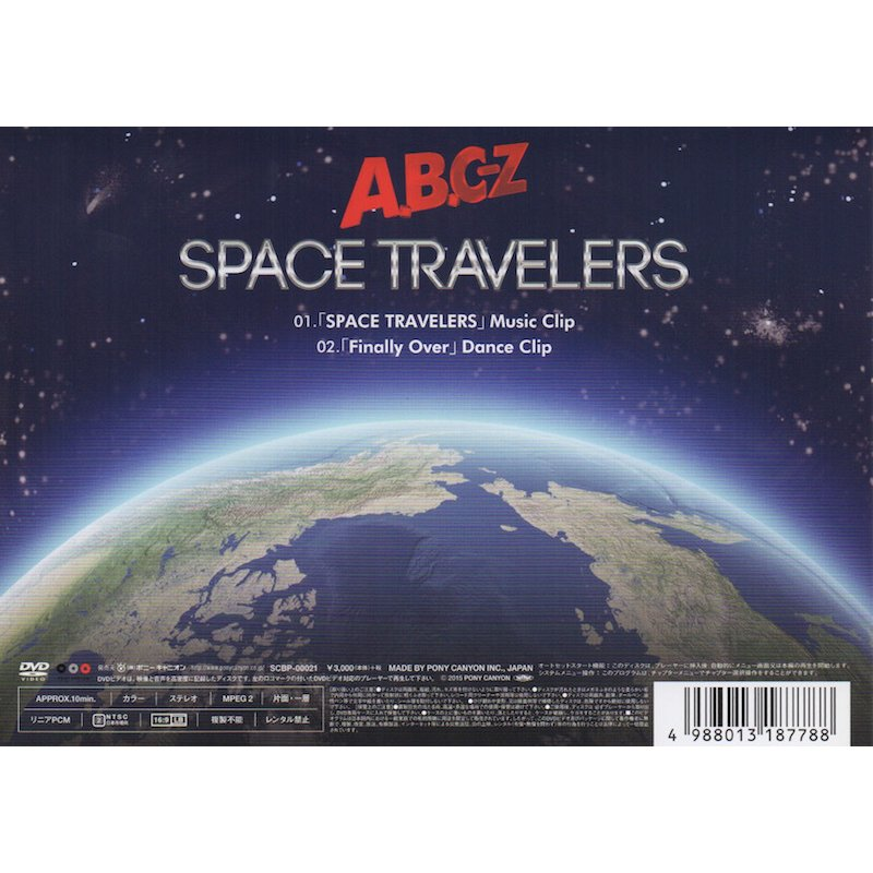 A.B.C-Z [ DVD ] SPACE TRAVELERS(shop限定盤)(中古ランクA)|wetnodsedog|02