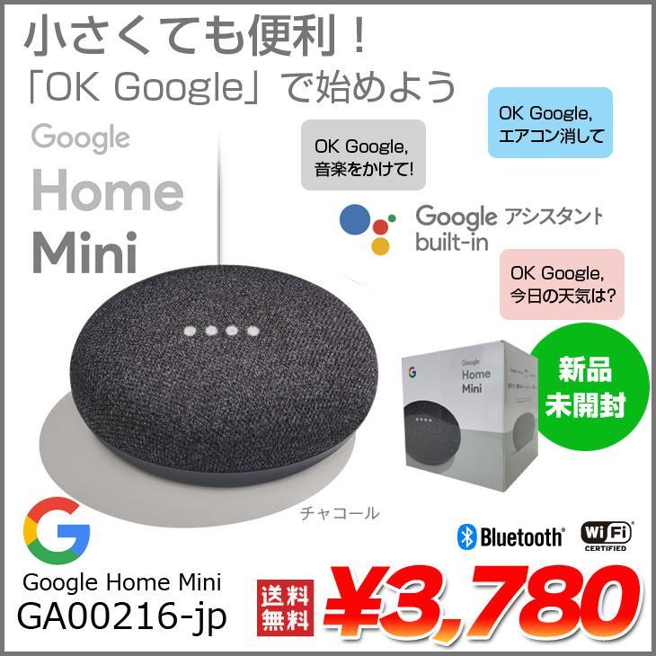 Google Home 高価値 Mini GA00216-JP AI搭載 声でカンタンハンズフリー スマートスピーカー 送料無料 Googleアシスタント 新品未使用 ストア