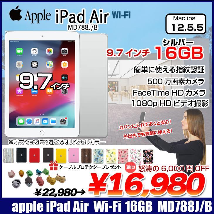 Apple iPad Air Retinaディスプレイ Wi-Fiモデル 16GB MD788J B A7amp;M7 OS SSD 低価格化 本体 9.7インチ 中古 :良品 12.5.1 アイパッド 超特価 Silver