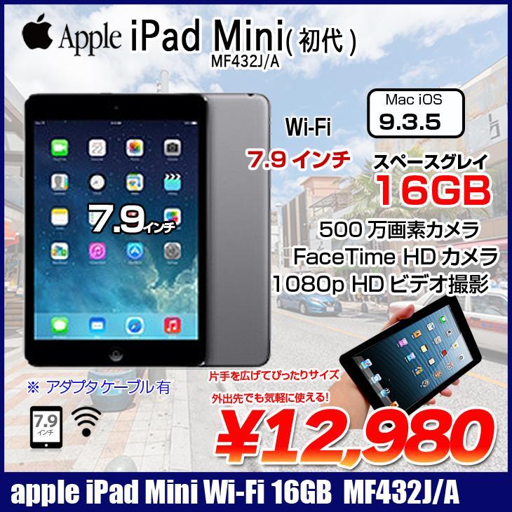 Apple iPad mini MF432J A Wi-Fiモデル 16GB A5 7.9インチ SSD 流行のアイテム 9.3.5 :良品 OS スペースグレイ セール 登場から人気沸騰 本体 アイパッドミニ