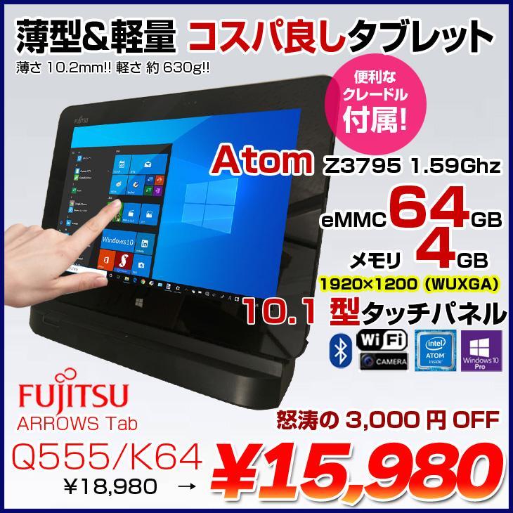 富士通 ARROWS Tab Q555 K64 中古 タブレット Win10 Atom Z3795 eMMC64GB 1.59Ghz メモリ4G 無線 即納送料無料! カメラ :良品 国内送料無料 10.1型 クレードル付 BT