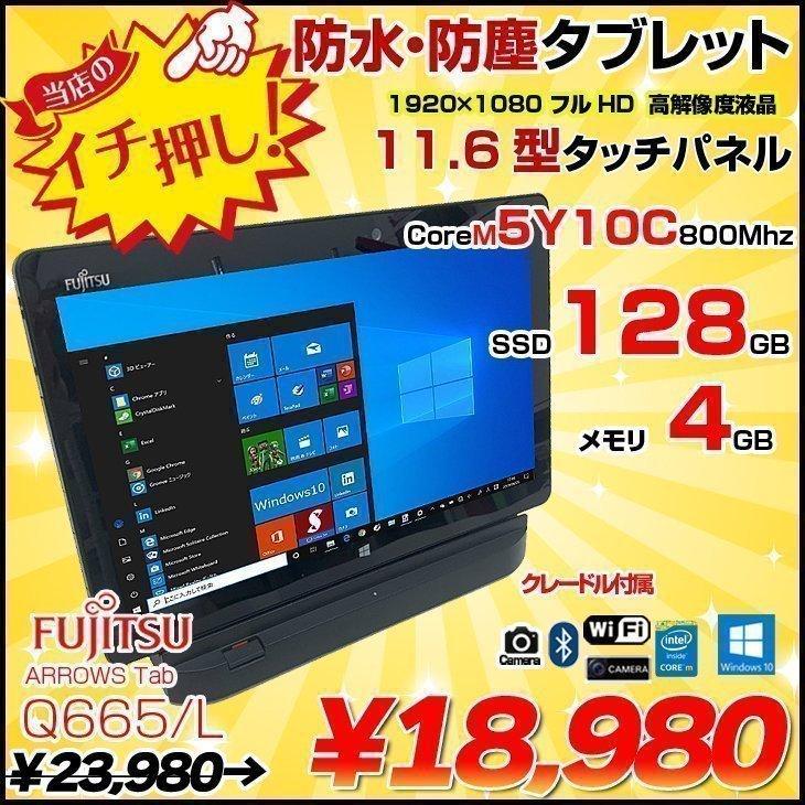富士通 正規品送料無料 ARROWS Tab Q665 L 中古 タブレット Win10 フルHD 128GB 5Y10C :アウトレット CoreM 4GB BT 激安格安割引情報満載 クレードル 11.6型 カメラ
