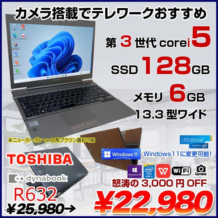 東芝 R632 ウルトラブック 今だけカラー無料 128GB 薄型 中古 ノート Office Win10 13.3型 6GB :アウトレット 超安い 1.7GHz カメラ 3317U SSD128GB 無線 記念日 Core i5