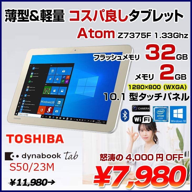 東芝 dynabookTab S50 23M 中古 タブレット Win10 タッチパネル 入荷予定 カメラ 1.33Ghz 2GB BT 10.1型 Z3735F ATOM 上質 :良品 32GB