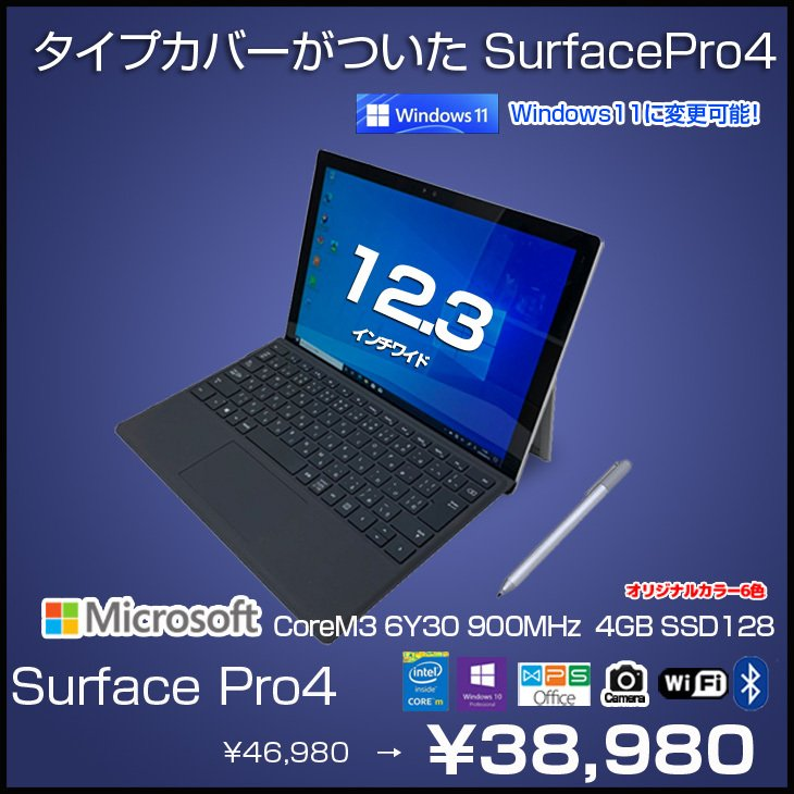 Microsoft Surface Pro4 中古 カラー変更可 タブレット office Win10 core M3 128GB 6Y30 カメラ タイプカバー お得なキャンペーンを実施中 :良品 4GB メイルオーダー 900Mhz BT Surfaceペン