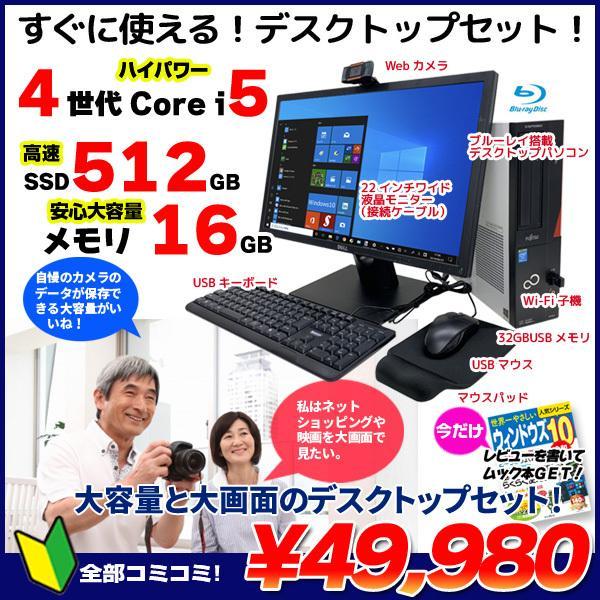 中古パソコンのワットファン おすすめパソコン