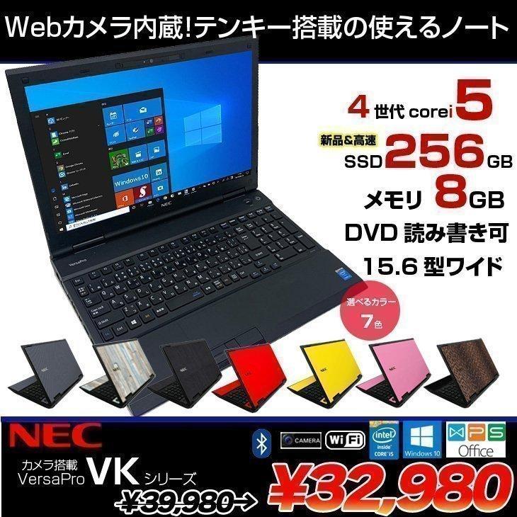 NEC 中古 ノート 選べるカラー Office Win10 テンキー 第4世代 カメラ搭載でテレワークに 超歓迎された 256GB 2.5GHz以上 無線 :良品 マルチ 15.6型 Corei5 8GB お得なキャンペーンを実施中