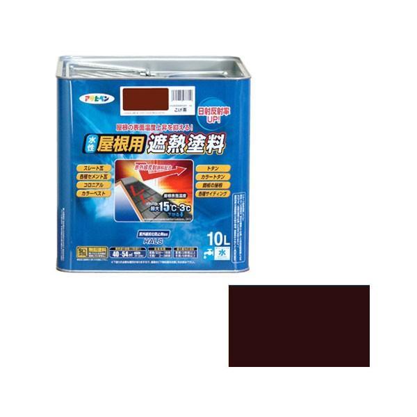 水性屋根用遮熱塗料 10L (こげ茶) [astk]