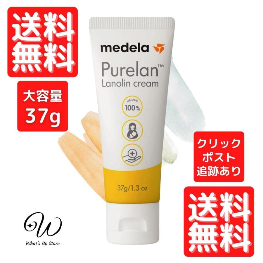 メデラ ピュアレーン100 37g 送料無料 特価 市場 発送 定形外郵便 WEB限定