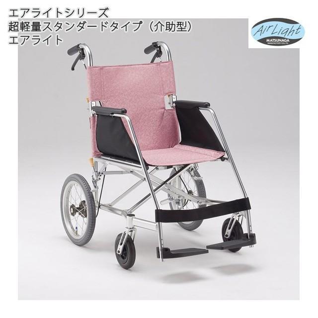 8.5kg 車椅子 車いす 介助用 公式通販 正規逆輸入品 送料無料キャンペーン中 USL-2B 標準型 松永製作所製