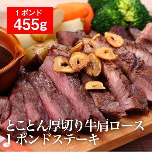 ロース 牛肉 ステーキ 肩