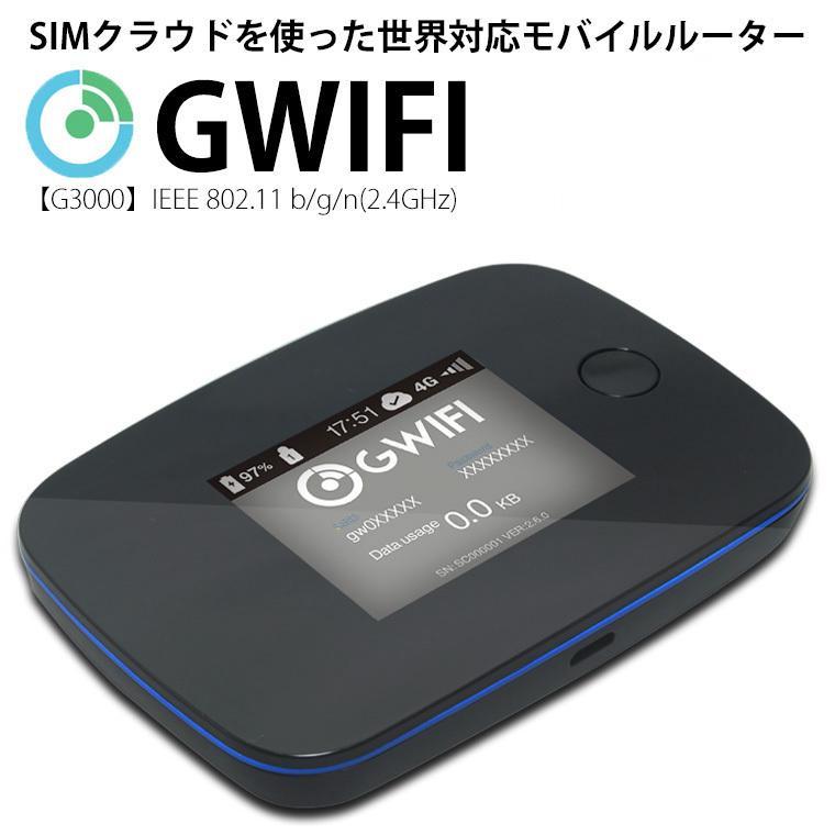 GWIFI ルーター wifi ルーター 無線LANルーター WiFiルーター G3000 1kk 父の日|white-bang