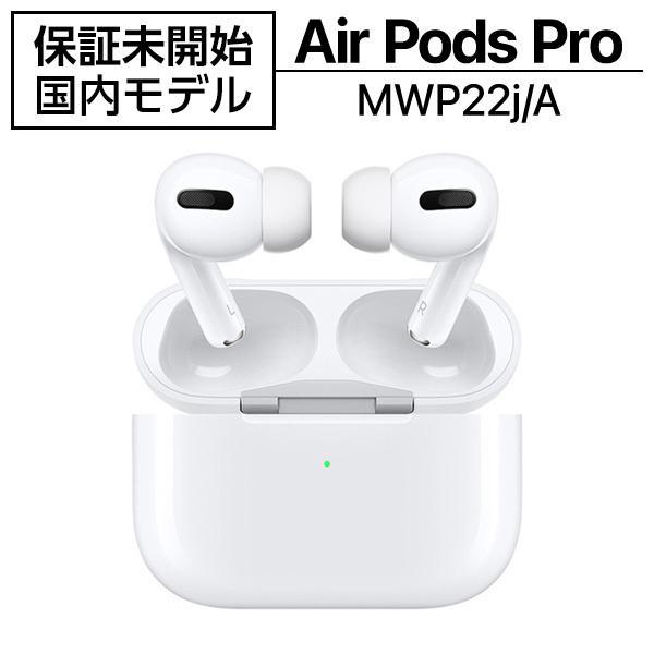 正規品 AirPods 新品未使用 新作入荷 Pro 本体 Air Pods MWP22J A エアポッズ 補償未開始品 新生活 新生活家電 ワイヤレスイヤホン Apple 父の日 プロ sss アップル