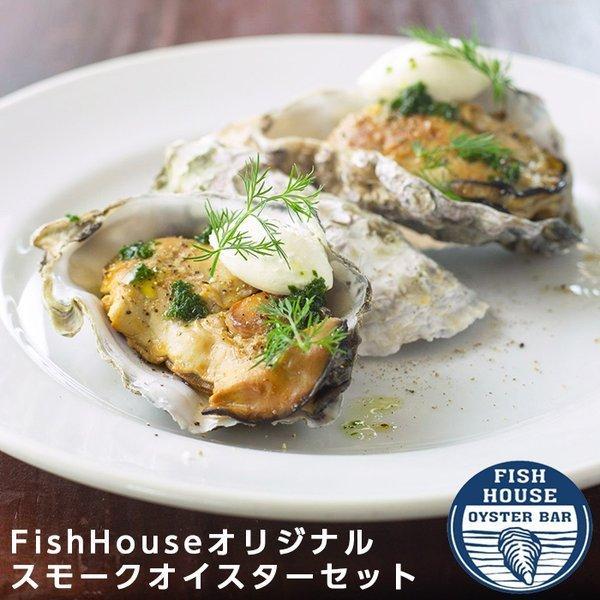 Fish Houseオリジナル スモークオイスターセット 燻製牡蠣 クリームチーズペースト 牡蠣 オイスター 父 母 手土産 景品 ギフト お取り寄せ グルメ プレゼント white-bang