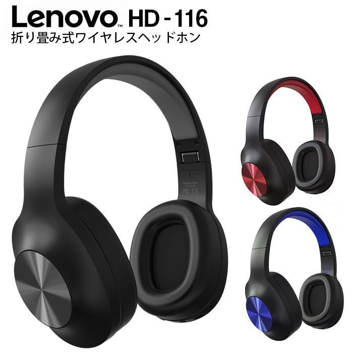 lenovo ワイヤレスヘッドホン 新色追加して再販 ワイヤレスヘッドフォン bluetooth ヘッドホン マイク付 マイク 1kk ワイヤレスヘッドセット 折り畳み式 クリアランスsale 期間限定 ヘッドセット