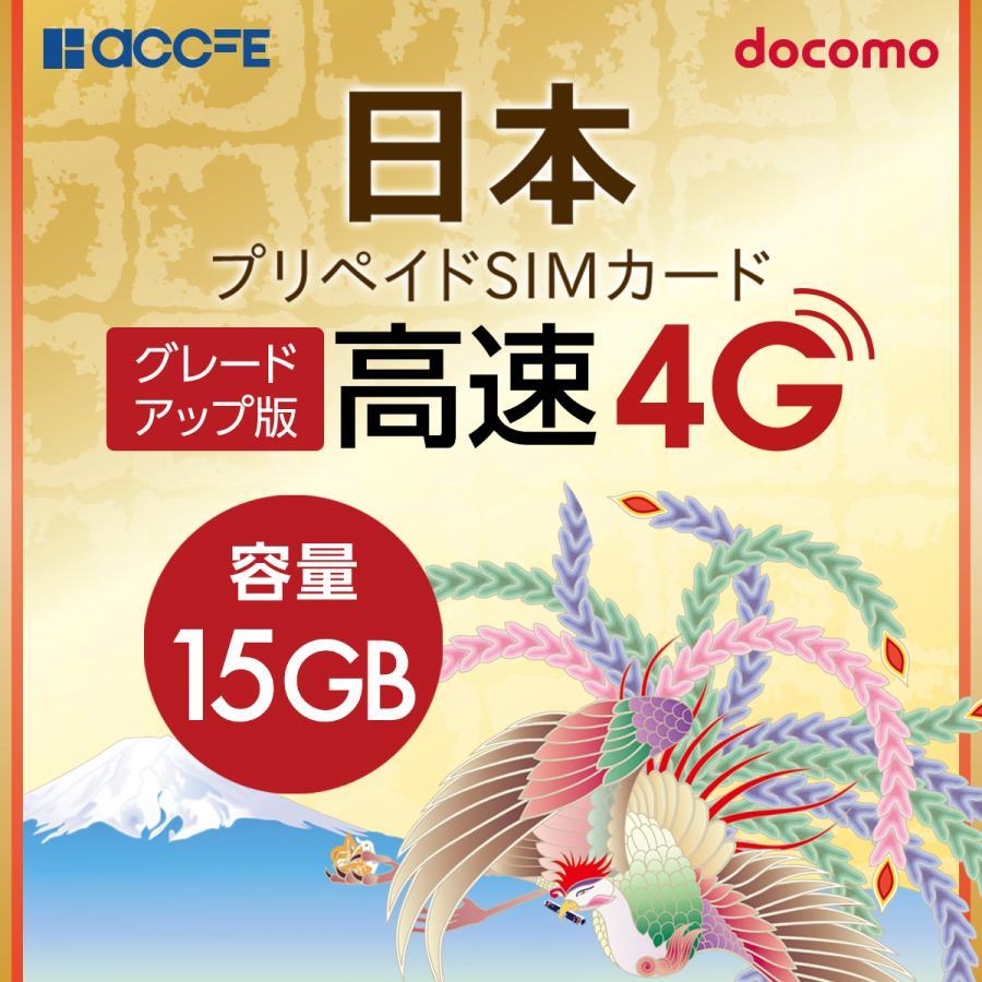 プリペイドsim 日本 docomo 15GB 180日 プリペイドSIMカード simカード プリペイド 流行 MicroSIM NanoSIM card 使い切り 携帯電話 ドコモ sim マルチカットsim 新作続