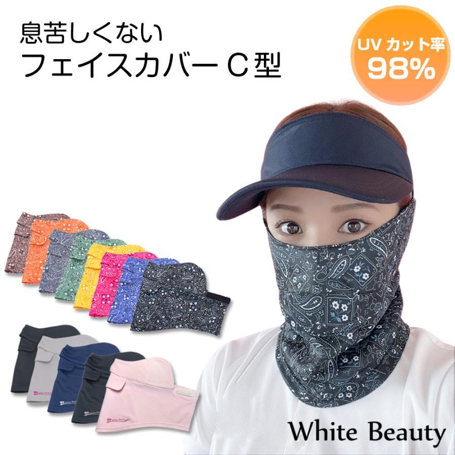 フェイスカバー C型 UVカットマスク ランニング マスク フェイスマスク スポーツ White AL完売しました。 Beauty 信憑 ネックガード 夏用 レディース 日焼け防止