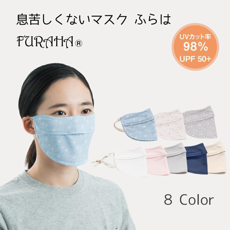 息苦しくない UVマスク ふらは 寝るときマスク 立体マスク 洗えるマスク 25%OFF 布 定価の67%OFF 通気性あり White 日本製 送料無料 Beauty 紫外線対策グッズ