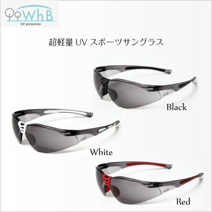 スポーツ用 サングラス UVカット UV スポーツ レディース メンズ 目 紫外線対策 グッズ ゴルフ WhB テニス プレゼント 迅速な対応で商品をお届け致します 父の日 軽量 White Beauty 低価格化 ランニング