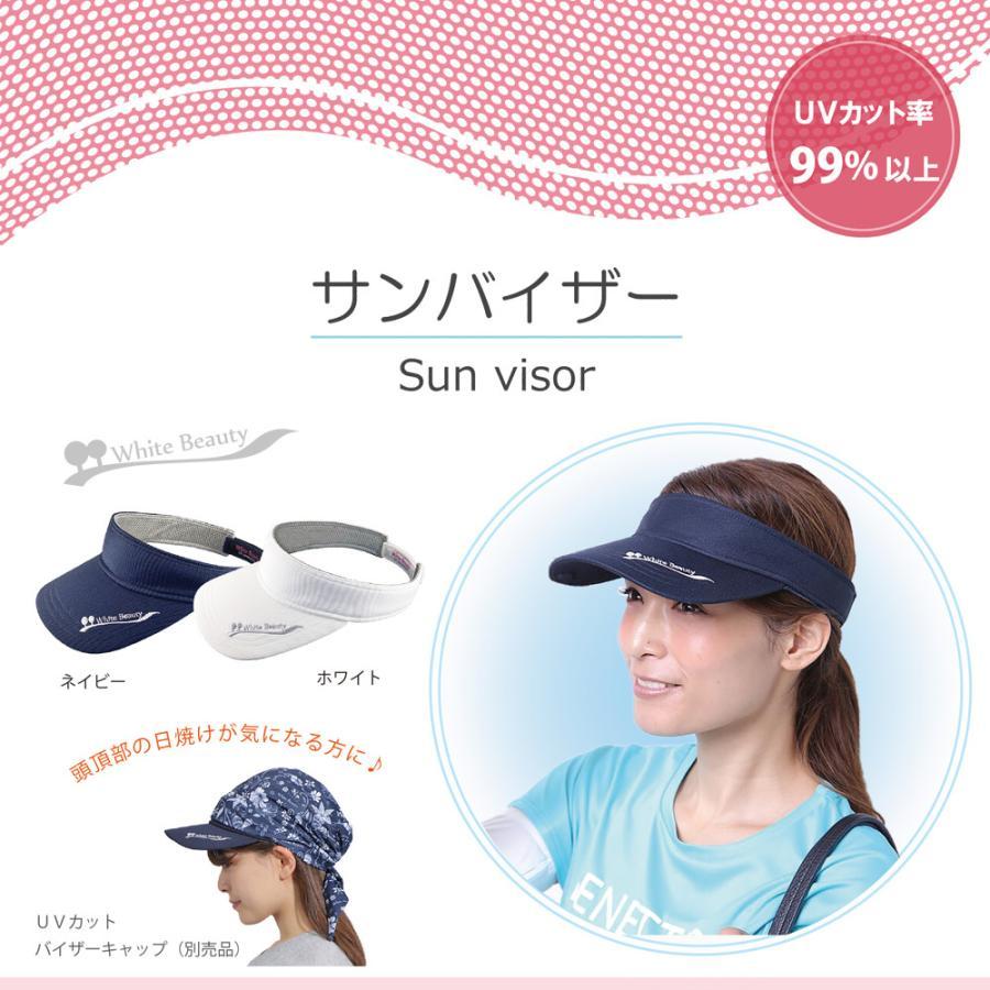 サンバイザー UVカット UV 髪 頭皮 頭 紫外線対策グッズ 日焼け予防 暑さ対策 帽子 テニス ゴルフ ウェア 小物 レディース おしゃれ White Beauty white-beauty 02