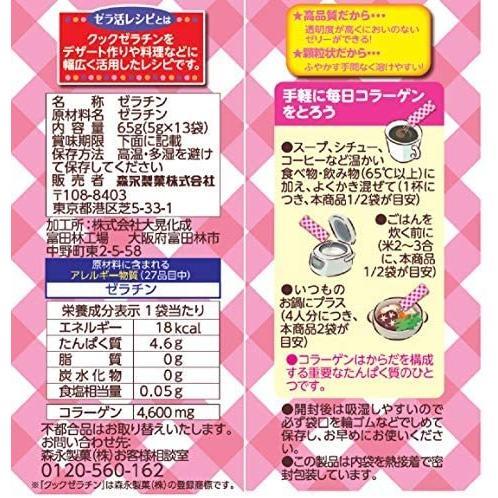 森永製菓 クックゼラチン 13袋入り (5g×13P)×4箱|white-daisy|02