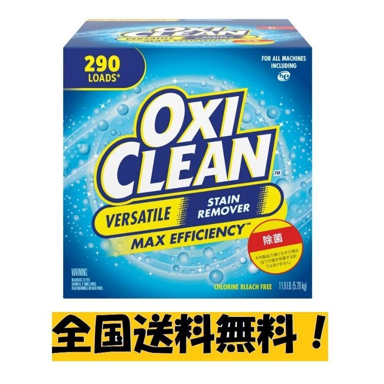 オキシクリーン マルチパーパスクリーナー OXI CLEAN Multi 新品未使用正規品 Purpose 洗濯用漂白剤 『1年保証』 Cleaner 5.26kg アメリカ製 送料無料