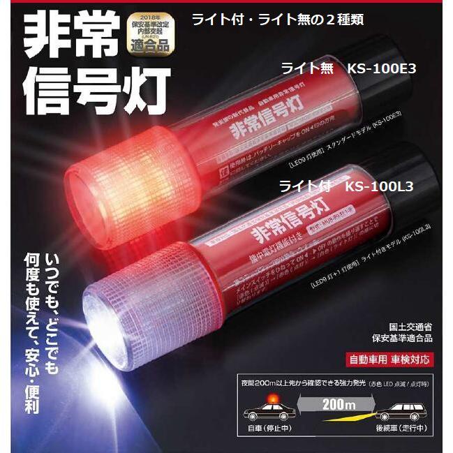 非常信号灯 KS-100E3 激安 激安特価 送料無料 秀逸 レターパックプラス発送 車検適合品