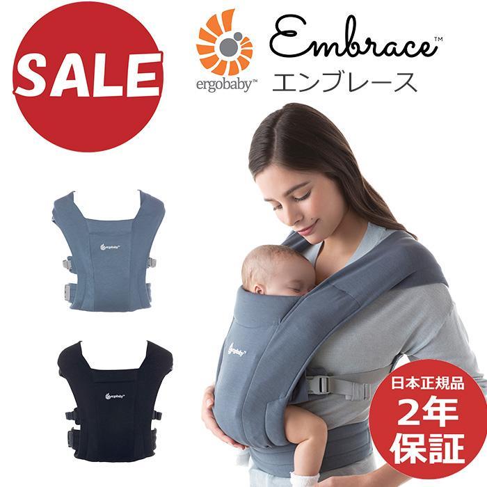 抱っこひも エルゴベビー 新生児用 EMBRACE エンブレース ベビーキャリア 正規品 2年保証付き|whitebear-family